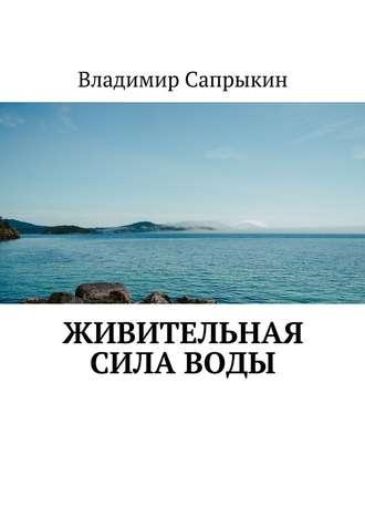 Владимир Сапрыкин, Живительная сила воды