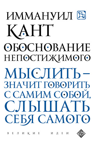Иммануил Кант, Обоснование непостижимого