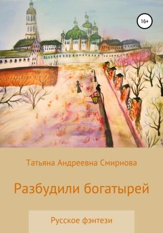 Татьяна Смирнова, Пробуждение Русских Богатырей