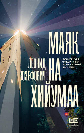 Леонид Юзефович, Маяк на Хийумаа (сборник)