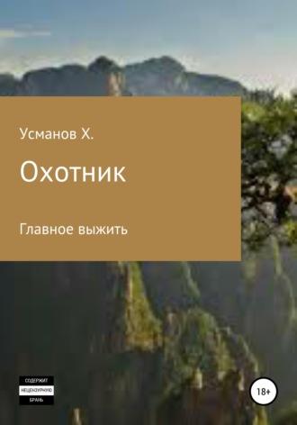 Хайдарали Усманов, Охотник. Главное выжить