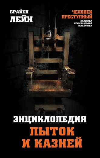 Брайен Лейн, Энциклопедия пыток и казней