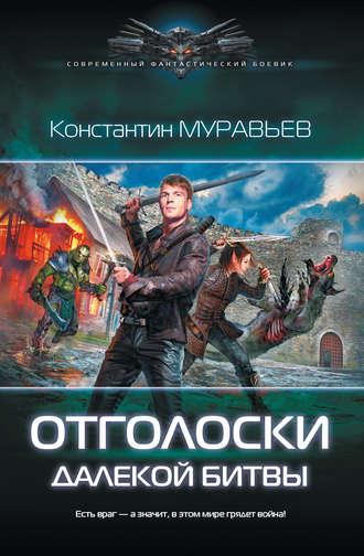 Константин Муравьёв, Отголоски далекой битвы