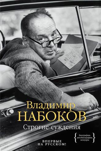 Владимир Набоков, Строгие суждения