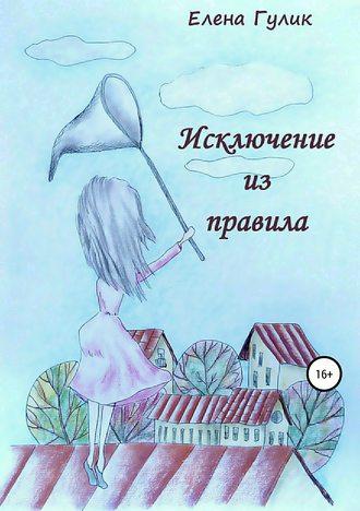 Елена Гулик, Исключение из правила