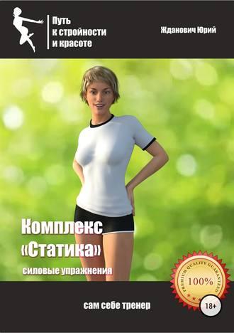 Юрий Жданович, Юлия Глинская, Путь к стройности и красоте. Комплекс «Статика»