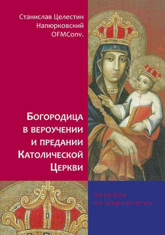 Станислав Целестин Напюрковский, Богородица в вероучении и предании Католической Церкви. Пособие по мариологии