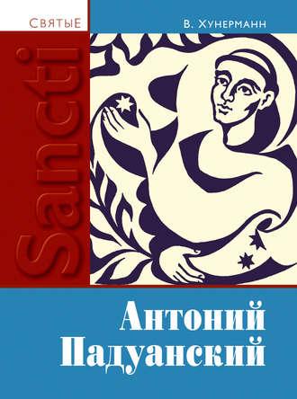 Вильгельм Хунерман, Святой Антоний Падуанский
