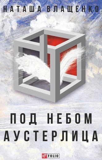 Наташа Влащенко, Под небом Аустерлица