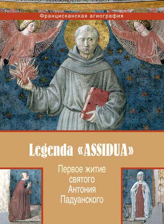 Анонимный автор, Первое житие святого Антония Падуанского, называемое также «Легенда Assidua»