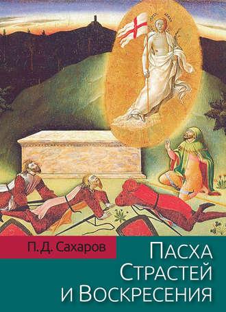 Петр Сахаров, Пасха Страстей и Воскресения в христианском богослужении Востока и Запада