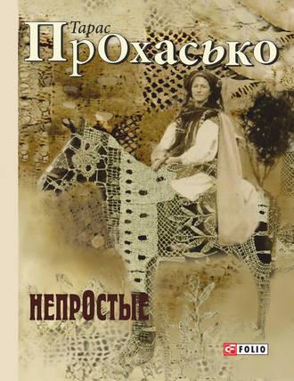 Тарас Прохасько, НепрОстые (сборник)