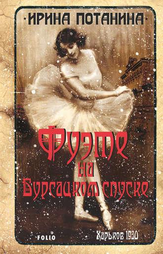 Ирина Потанина, Фуэте на Бурсацком спуске