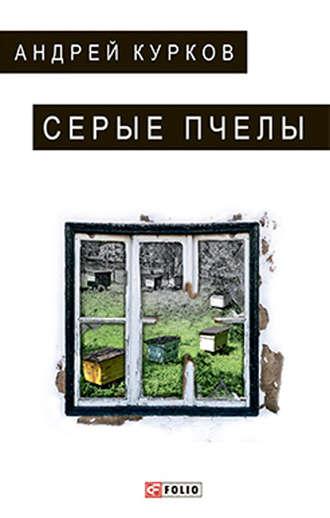 Андрей Курков, Серые пчелы