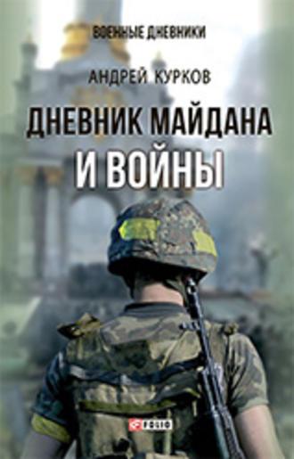 Андрей Курков, Дневник Майдана и Войны
