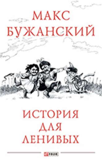 Максим Бужанский, История для ленивых