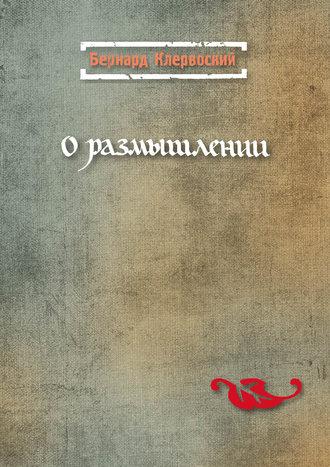 Бернард Клервоский, О размышлении
