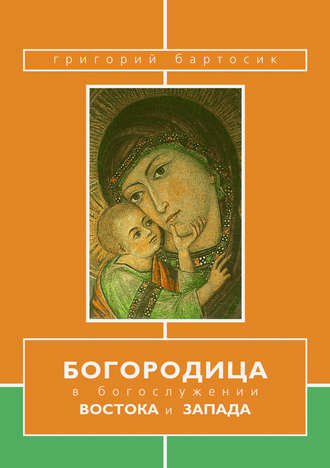 Григорий Бартосик, Богородица в богослужении Востока и Запада