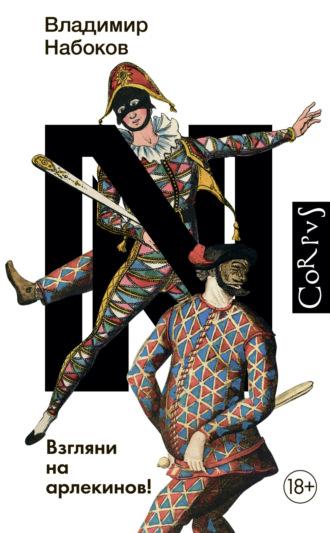 Владимир Набоков, Взгляни на арлекинов!