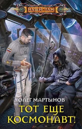 Олег Мартынов, Тот еще космонавт!