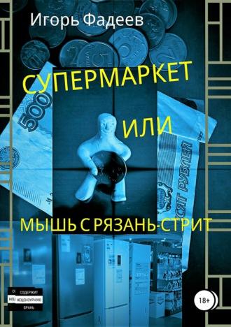 Игорь Фадеев, Супермаркет, или Мышь с Рязань-стрит
