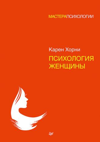 Карен Хорни, Психология женщины