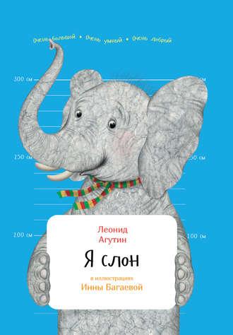 Леонид Агутин, Я слон