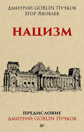 Дмитрий Пучков, Егор Яковлев, Нацизм