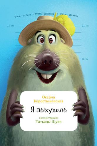 Оксана Коростышевская, Я выхухоль