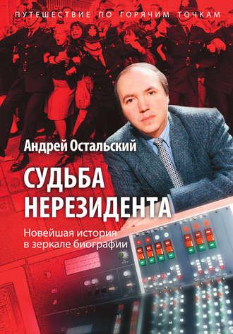 Андрей Остальский, Судьба нерезидента