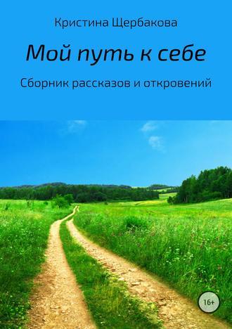 Кристина Щербакова, Мой путь к себе. Сборник рассказов