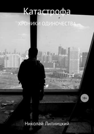 Николай Липницкий, Катастрофа. Хроники одиночества
