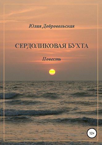 Юлия Добровольская, Сердоликовая бухта