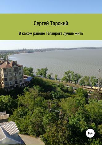 Сергей Тарский, В каком районе Таганрога лучше жить