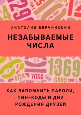 Анатолий Верчинский, Незабываемые числа. Как запомнить пароль, пин-код и день рождения любимой бабушки