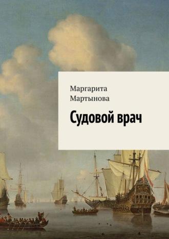Маргарита Мартынова, Судовойврач
