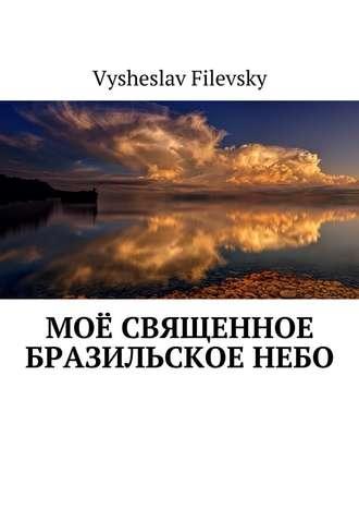 Vysheslav Filevsky, Моё священное бразильское небо