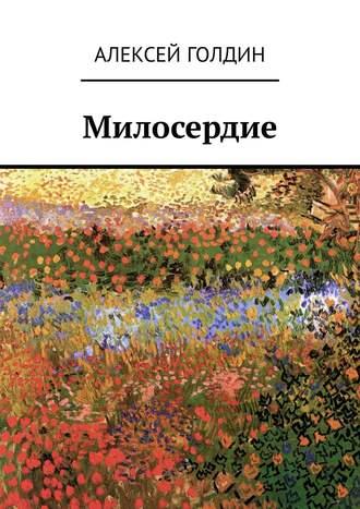 Алексей Голдин, Милосердие