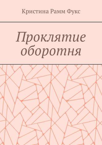 Кристина Фукс, Проклятие оборотня