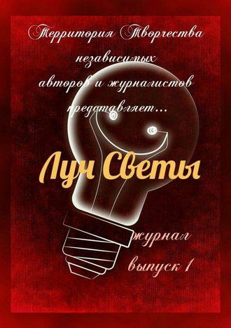 Светлана Королева, Луч Светы. Журнал. Выпуск 1
