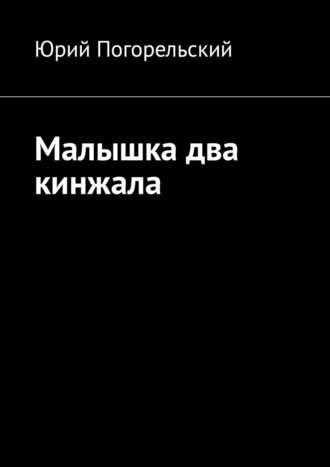 Юрий Погорельский, Малышка два кинжала