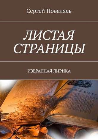Сергей Поваляев, Листая страницы. Избранная лирика