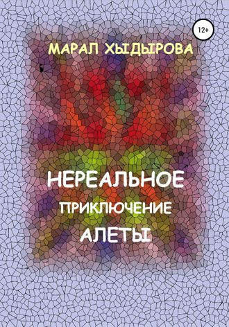 Марал Хыдырова, Нереальное приключение Алеты