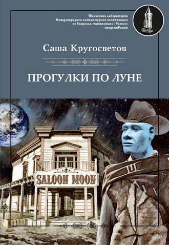 Саша Кругосветов, Прогулки по Луне (сборник)
