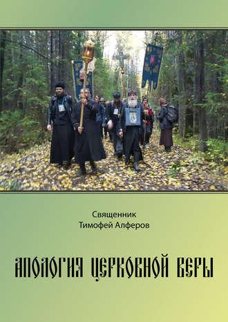 Тимофей Алферов, Апология церковной веры