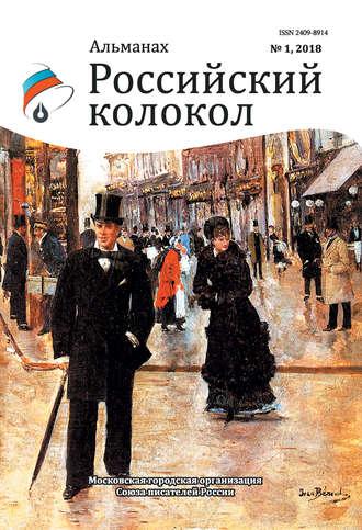 Альманах, Альманах «Российский колокол» №1 2018