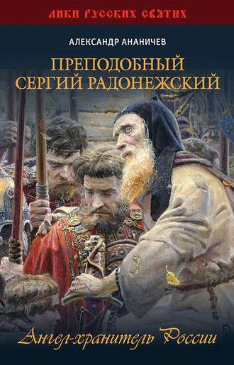 Александр Ананичев, Преподобный Сергий Радонежский. Ангел-хранитель России