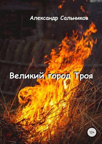 Александр Сальников, Великий город Троя