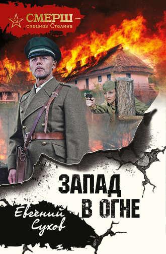 Евгений Сухов, Запад в огне