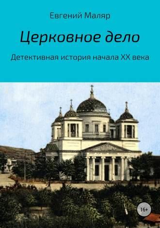 Евгений Маляр, Церковное дело. Детективная история начала XX века